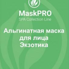 Альгинатная маска для лица Экзотика