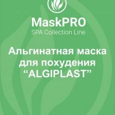 """Альгинатная маска для похудения """"ALGIPLAST"""""""
