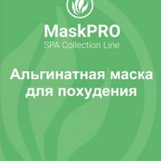 Альгинатная маска для похудения