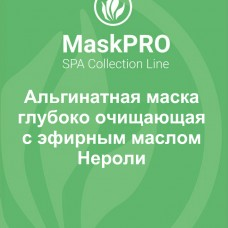 Альгинатная маска с эфирным маслом нероли