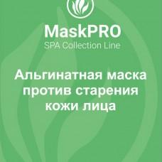Альгинатная маска против старения кожи лица