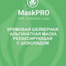 Кремовая шейкерная маска с шоколадом